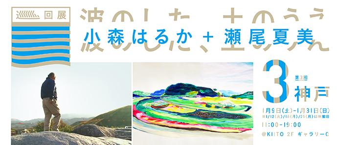 小森はるか+瀬尾夏美 巡回展 波のした、土のうえ in 神戸