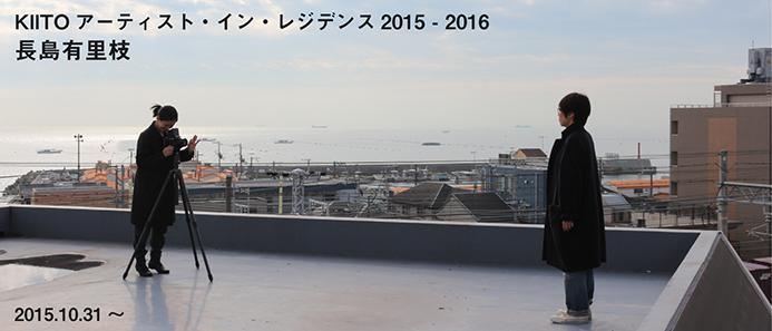 KIITOアーティスト・イン・レジデンス2015-2016 長島有里枝