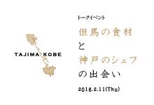 TAJIMA meets KOBE トークイベント「但馬の食材と神戸のシェフの出会い」