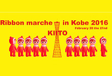 Ribbon marche in Kobe 2016 KIITO