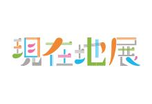 神戸電子専門学校グラフィックデザイン学科 進級制作・卒業制作展「現在地展」