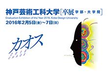 神戸芸術工科大学 卒展カオス2016