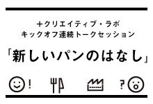 「新しいパンのはなし」2回目 3/8(火)