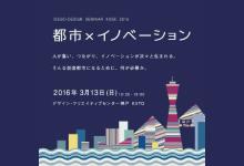 issue+designセミナー「都市×イノベーション -創造的な都市とは-」
