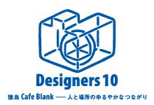 Designers 10 徳島 Cafe Blank-人と場所のゆるやかなつながり-
