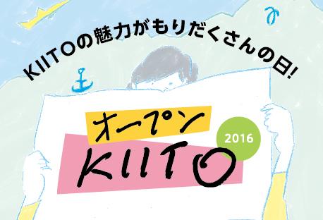 KIITOの魅力がもりだくさんの日!「オープンKIITO2016」