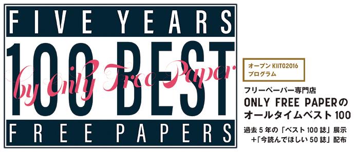 【オープンKIITO2016】ONLY FREE PAPERのオールタイムベスト100