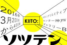 神戸大学 発達科学部 人間表現学科 卒業制作展