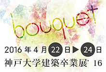 神戸大学建築卒業展'16