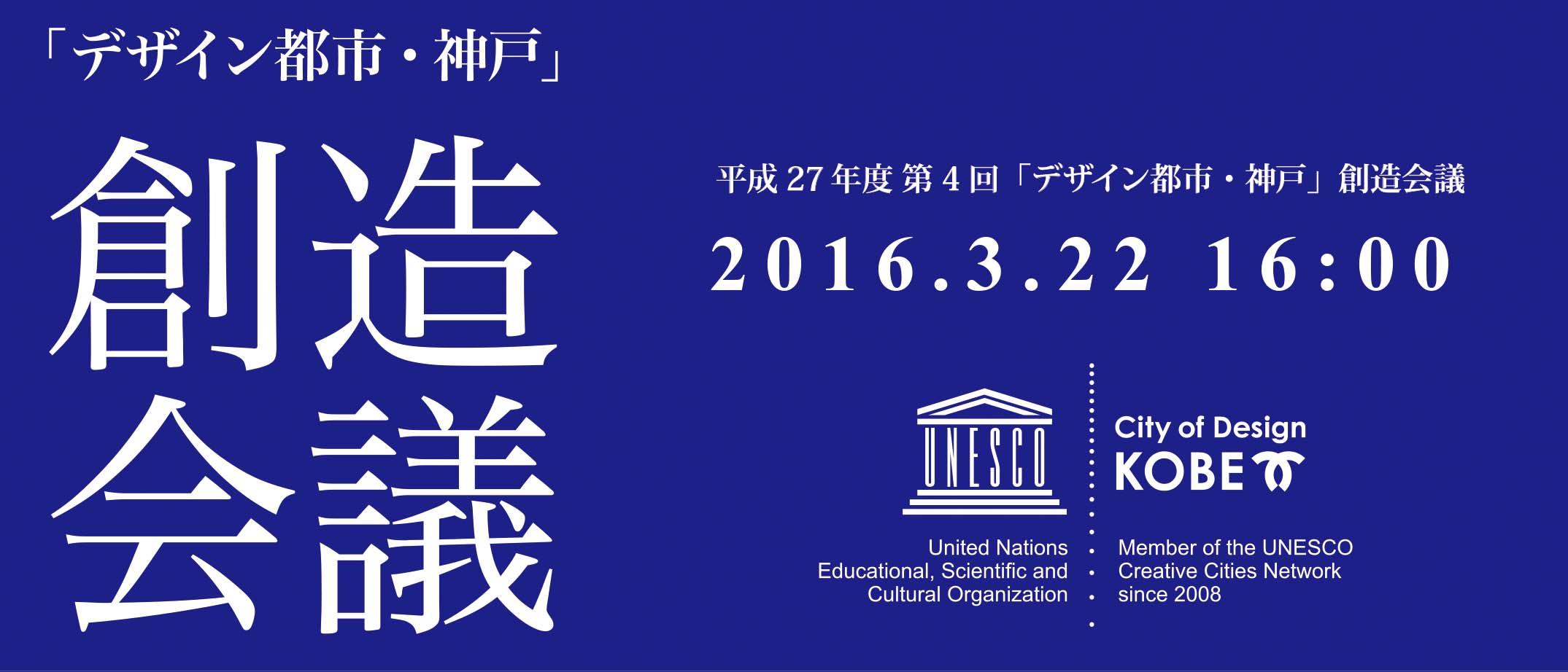 平成27年度 第4回「デザイン都市・神戸」創造会議
