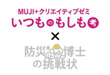 MUJI+クリエイティブゼミ「いつものもしも考」成果展示 × 防災演劇「防災博士の挑戦状」