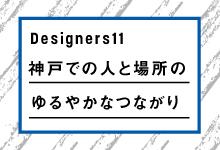 Designers11  神戸での人と場所のゆるやかなつながり