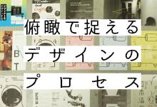 【オープンKIITO2016】俯瞰で捉えるデザインのプロセス