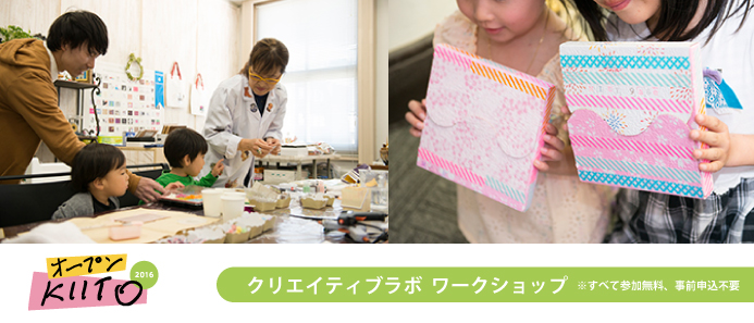 【オープンKIITO2016】クリエイティブラボワークショップ