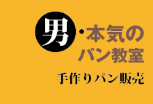 【オープンKIITO2016】男・本気のパン教室 手作りパン販売