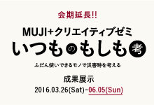 MUJI+クリエイティブゼミ「いつものもしも考」成果展示