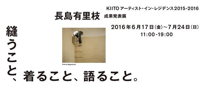 長島有里枝「縫うこと、着ること、語ること。」(KIITOアーティスト・イン・レジデンス2015-2016成果発表展)