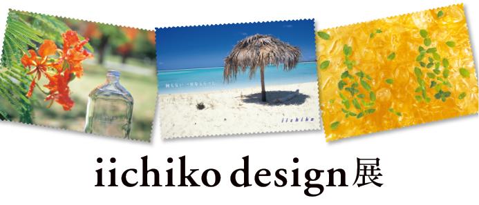 iichiko design展