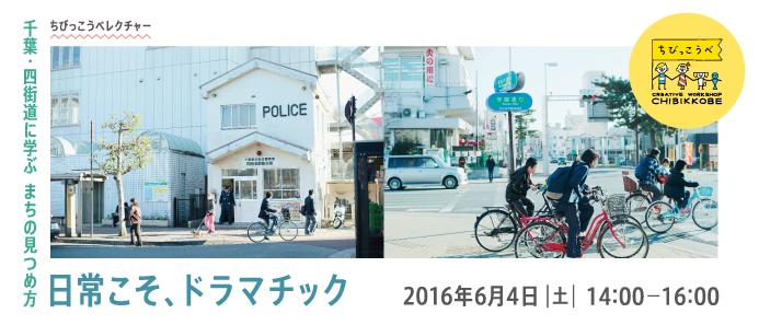 ちびっこうべレクチャー 千葉・四街道に学ぶ まちの見つめ方「日常こそ、ドラマチック」