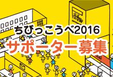 「CREATIVE WORKSHOP ちびっこうべ2016」サポーター説明会 第11回 申し込みフォーム