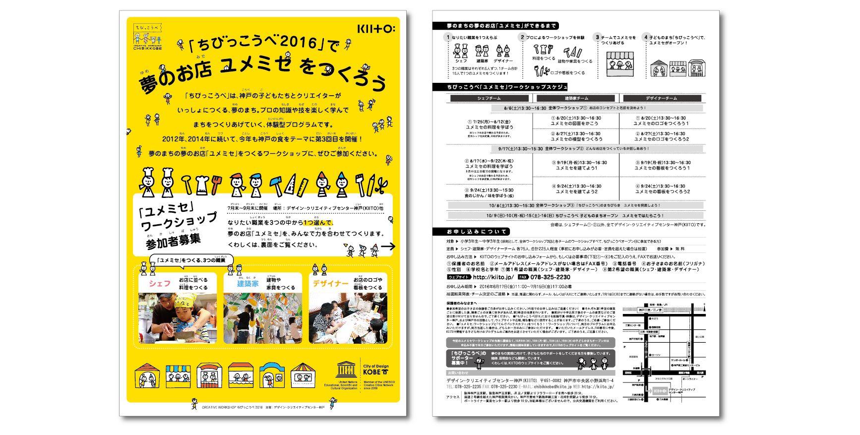 ck2016_yumemise_flyer_A4.jpg