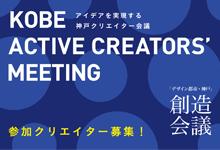 【平成28年度 第2回「デザイン都市・神戸」創造会議】アイデアを実現する神戸クリエイター会議KOBE ACTIVE CREATORS' MEETING