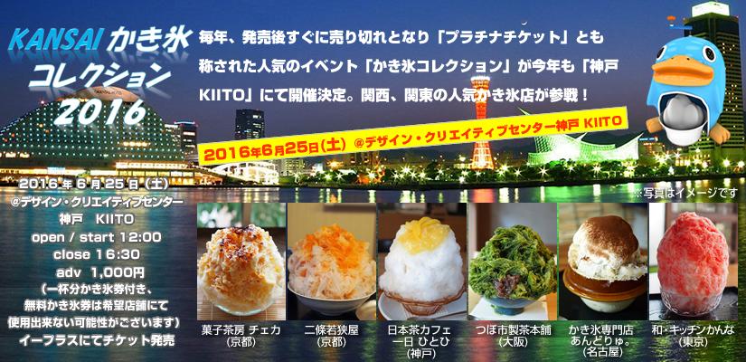 KANSAIかき氷コレクション2016