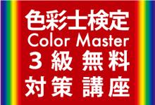 色彩士(カラーマスター)検定3級無料対策講座