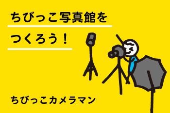ちびっこうべ2016 まちづくりワークショップ  「ちびっこ写真館をつくろう!」