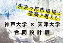 神戸大学×天津大学合同設計展