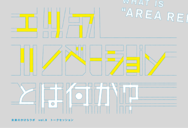 未来のかけらラボvol.9 トークセッション エリアリノベーションとは何かー「都市計画」でも「まちづくり」でもない新たなエリア形成の手法