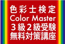 色彩士(カラーマスター)検定3級2級無料対策講座