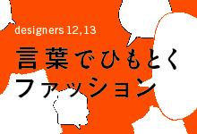 Designers12,13 言葉でひもとくファッション