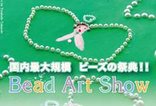 Bead Art Show -KOBE 2016-