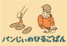 カフェ・やすらぎ「パンじぃのひるごぱん」(男・本気のパン教室 成果発表)