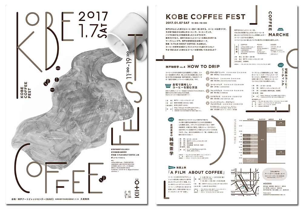 coffeefest_omote_ol