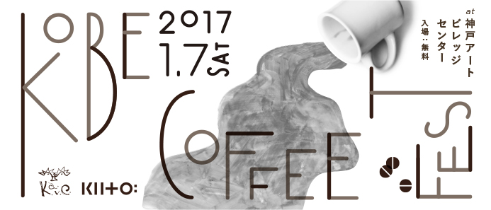 KOBE COFFEE FEST