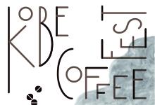 神戸珈琲学VOLUME4 応用編「HOW TO DRIP」 TALK「宅飲みコーヒーミーティング」