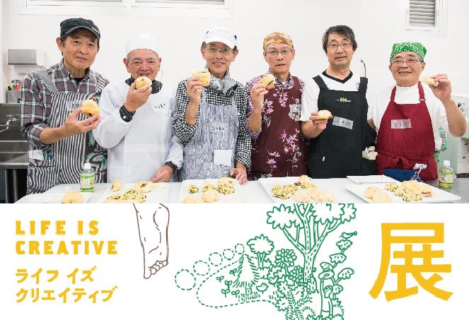 ライフ イズ クリエイティブ カフェ ~神戸パンじぃ、東京へ行く~
