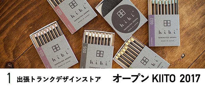[オープンKIITO 2017]トークセッション「デザインのつくり方/ヒト、モノ、コトをつなぎ、伝える。」