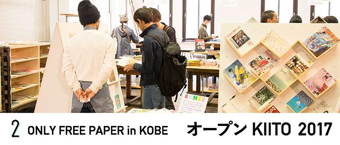 [オープンKIITO 2017]ONLY FREE PAPER in KOBE トークセッション「ローカルフリーペーパーの今、そしてその後」