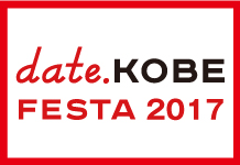 date.KOBE FESTA 2017