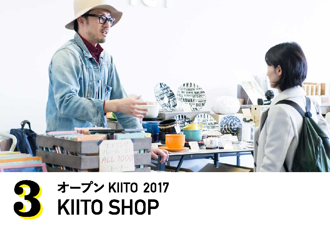 [オープンKIITO 2017]KIITO SHOP