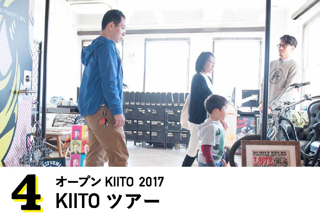 [オープンKIITO 2017]KIITO ツアー