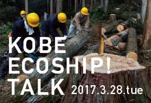 +クリエイティブレクチャー 「KOBE ECOSHIP!TALK」山を守る、まちを活かす。
