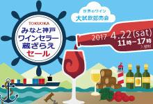 TOKUOKA みなと神戸ワインセラー 蔵ざらえセール