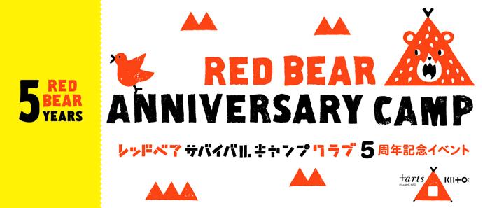 レッドベアサバイバルキャンプクラブ 5周年記念イベント REDBEAR ANNIVERSARY CAMP