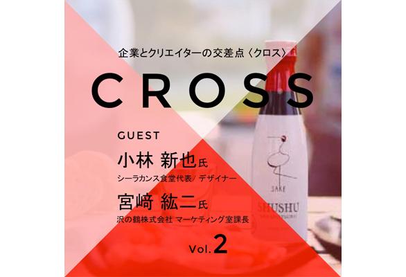 CROSS vol.2 「伝統継承とイノベーション 挑むデザイン」