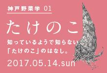 神戸野菜学 vol.1 たけのこ