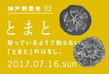 神戸野菜学 vol.2 とまと